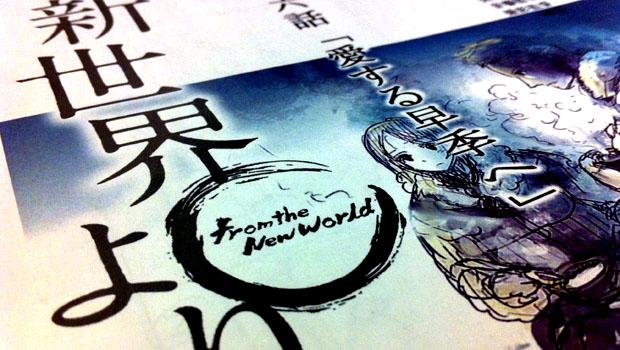 Shin Sekai Yori Storyboard.