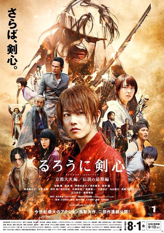 Poster Rurouni Kenshin Live Action 2