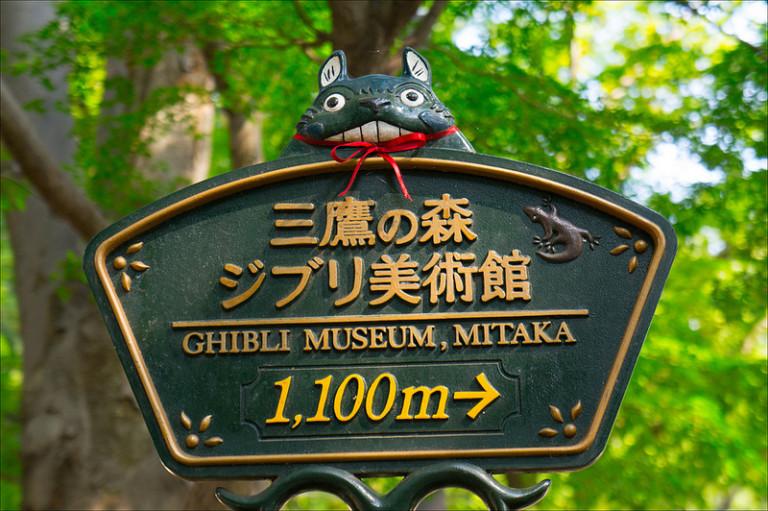 Museo de Ghibli