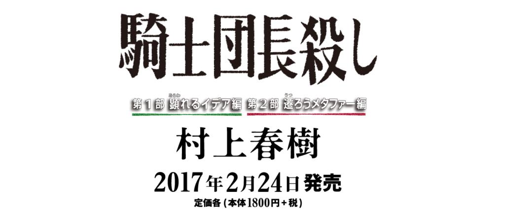 murakami_commodore