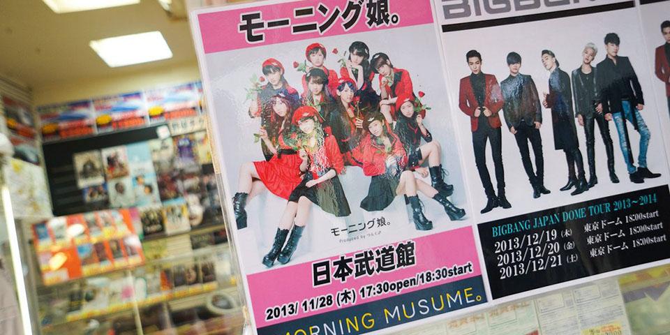 Posters conciertos Japón
